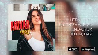 видео: НОВАЯ ПЕСНЯ ОТ ANIVAR - УКРАДУ