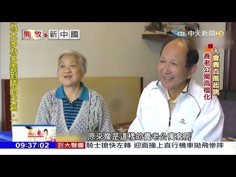 2018.04.01開放新中國/5億老人商機大 高檔養老院賣翻