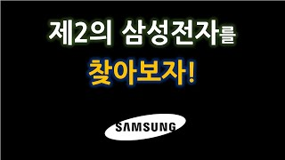 Let's find the second Samsung Electronics