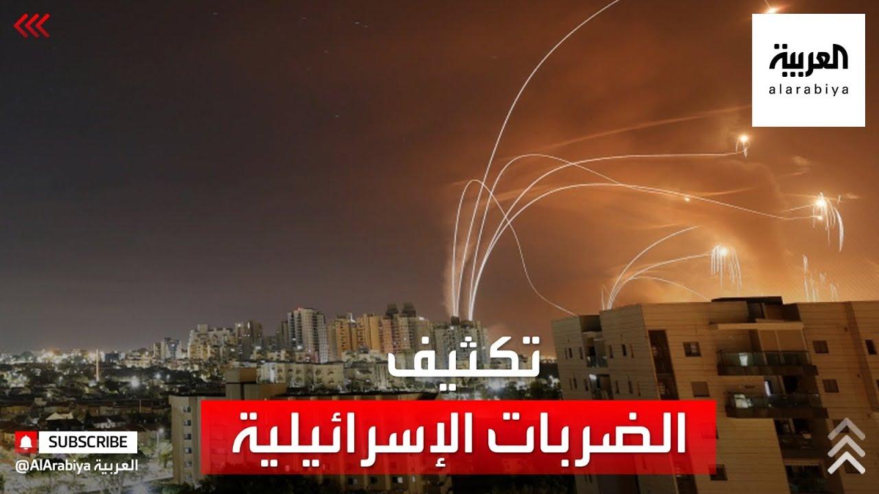 إسرائيل تعلن تكثيف ضرباتها في غزة  - نشر قبل 26 دقيقة