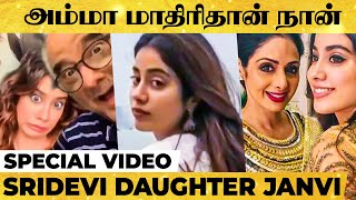 Sridevi's Daughter Janhvi Kapoor's Emotional Soulful Video! Then to Now! Lockdown Special