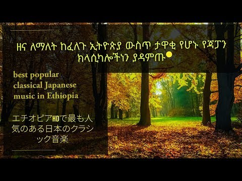 best popular Chinese classical music in Ethiopia HD