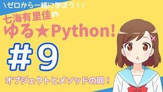 【Pythonプログラミング】ゼロから一緒に学ぼう!七海有里佳のゆる★Python!#9 オブジェクトとメソッドの回![Python programming]