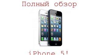 Полный обзор iPhone5!