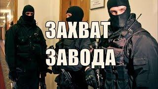 Вооруженный захват завода в Уфе!!