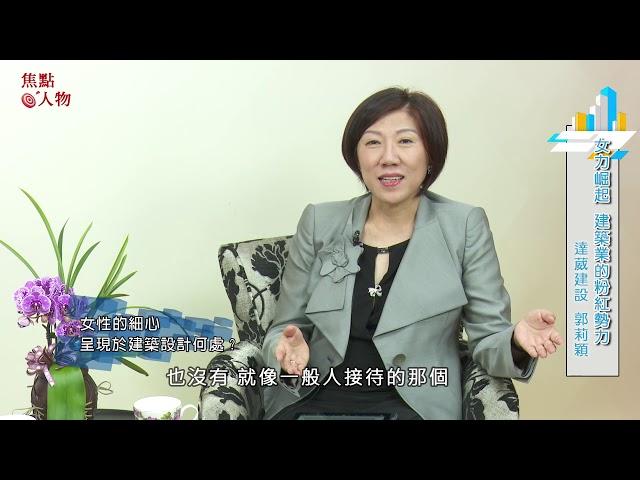 【焦點人物】 達葳建設 郭莉穎董事長