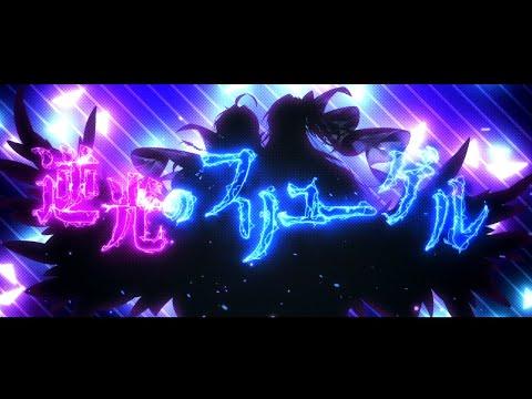 【cover】逆光のフリューゲル / 白雪巴×健屋花那【#Crossick】