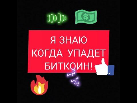 БИТКОИН: КОГДА ДАМП BTC? Я ЗНАЮ, КОГДА УПАДЕТ Bitcoin!