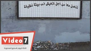 """بالفيديو.. قمامة أسفل لافتة """"حلوة يا بلدى"""" بشارع جامعة الدول العربية"""