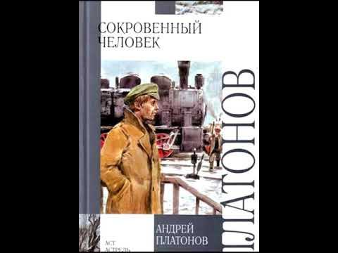 Андрей Платонов. Сокровенный