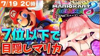 【マリオカート8DX / 参加型】負けたら目隠しプレイ♥心眼マリカ!【だてんちゆあ / Vtuber】