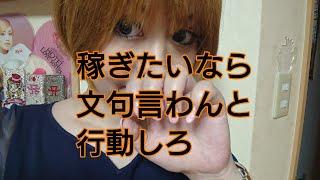 歌って踊れる起業家カリスマ社長かなるこ」と友達になりませんか? https://line.me/ti/p/%40kanaruko0716 (ラインは24時間受け付けてます) LINE@のidで検...