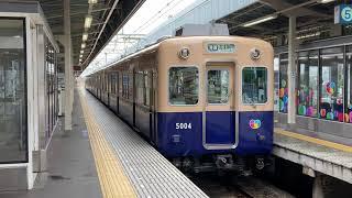 阪神5000系の加速力‼️ 尼崎発車シーン