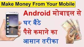 फ्री में मोबाइल रिचार्ज कैसे करें ? How to get free mobile recharge from Android mobile?