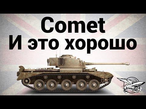 Comet - И это хорошо - Гайд