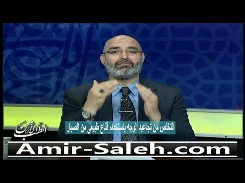 التخلص من تجاعيد الوجه باستخدام قناع طبيعى من الصبار لنضارة وحيوية الوجه | الدكتور أمير صالح