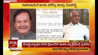 "Former CM BS Yeddyurappa  Said | "" ಬಿ.ಜೆ ಪುಟ್ಟಸ್ವಾಮಿ ರಾಜೀನಾಮೆ ಕಾರಣ ತಿಳಿದಿಲ್ "" | ಸುದ್ದಿ ಟಿವಿ"