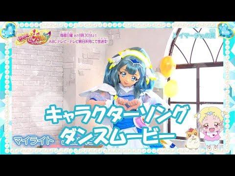【ダンスムービー】『HUGっと!プリキュア』キュアアンジュ(CV:本泉莉奈) キャラクターソング「イマージュの翼」