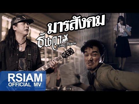 มารสังคม : ธันวา ราศีธนู อาร์ สยาม [Official MV]