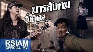 Repeat youtube video มารสังคม : ธันวา ราศีธนู อาร์ สยาม [Official MV]