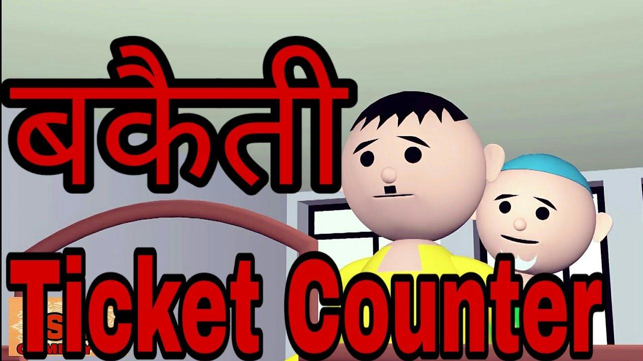 Download BAKAITI AT TICKET COUNTER --- SB COMEDY TV