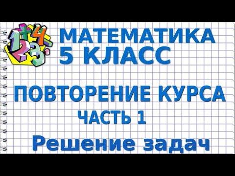 ПОВТОРЕНИЕ КУРСА (ЧАСТЬ 1) Решение задач. Видеоурок | МАТЕМАТИКА 5 класс