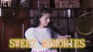 SWEET MEMORIES (カラオケ) 松田聖子