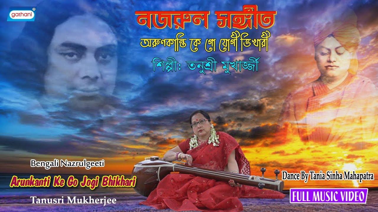 Download Arunkanti Ke Go Jogi Bhikhari | Tanusri Mukherjee | Video Song | New Song 2021 | Gathani Music
