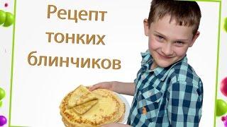 Масленица 2017: Рецепты - тонкие блинчики на молоке для детей - Фото - Детский канал DaRom. Влог.