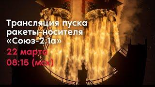 Трансляция пуска с космодрома Байконур ракеты-носителя «Союз-2.1а»