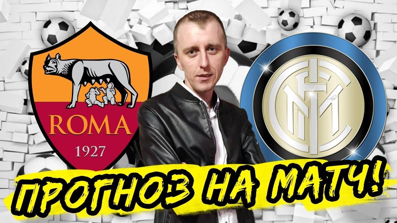 Сегодня мы разбираем встречу Италии Серия А  Рома - Интер. Всем приятного просмотра!