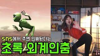 동빠] 요즘 유행하는 초록 외계인 춤 Dame Tu Cosita ㅋㅋㅋㅋㅋㅋ