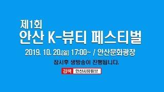 [LIVE] 안산 K-뷰티 페스티벌