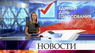 Выпуск новостей в 12 00 от 09 09 2019