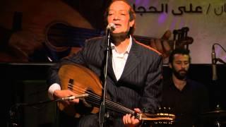 احمد الحجار - عود ( نسخه أصليه من حفل ساقية الصاوي )