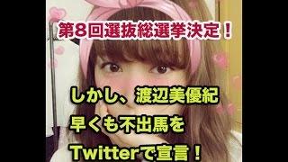 AKB48の45枚目シングル(発売日未定)の選抜メンバーを決める「第8回...