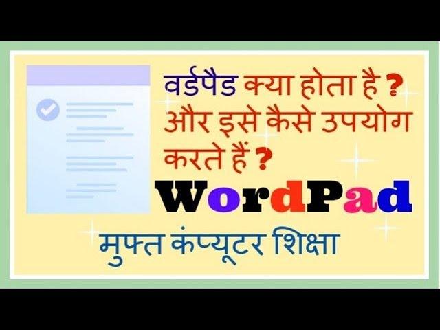वर्डपैड क्या होता है और इसे कैसे इस्तेमाल करते हैं - Learn Wordpad, Step by Step in HIndi