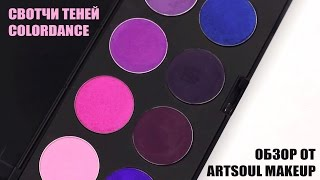 Обзор теней Colordance professional make-up . Свотч фиолетовых/розовых оттенков, сравнение.