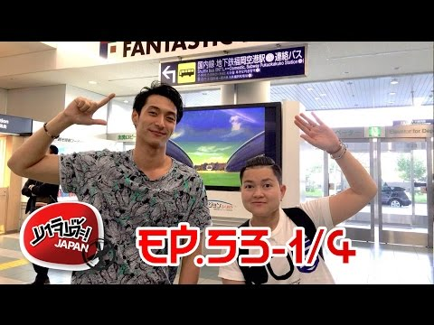 MAJIDE JAPAN X : EP.53 - 1/4 KYUSHU (PART 1) KUMAMOTO