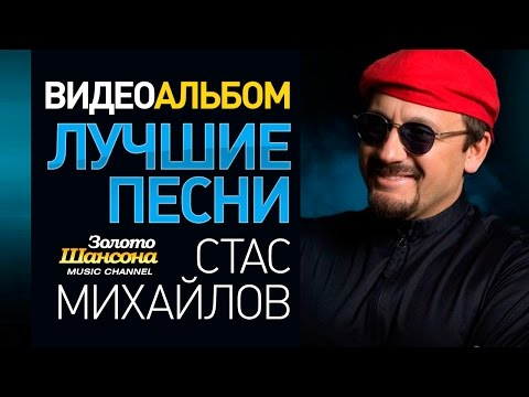 Таисия Повалий и Стас Михайлов - Отпусти (Official video)
