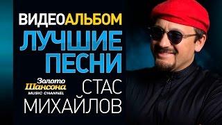 Download Стас МИХАЙЛОВ - ЛУЧШИЕ ПЕСНИ /ВИДЕОАЛЬБОМ/ Mp3 and Videos