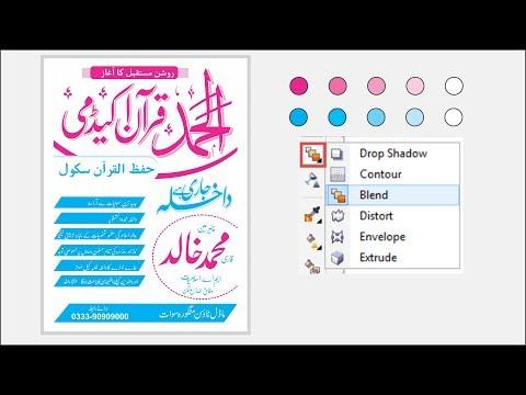 Coreldraw Tutorial urdu /Hindi  How to design ishtihar brochure two color for printing By Talha Swat