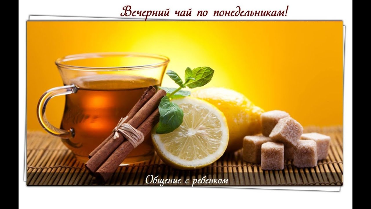 ваш вечерний чай
