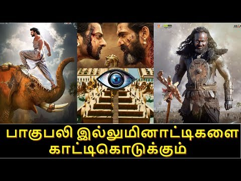 Is Bahubali Illuminati Movie ? அரச குடும்பத்தை கண்டுபிடி! | Illuminati in Tamil