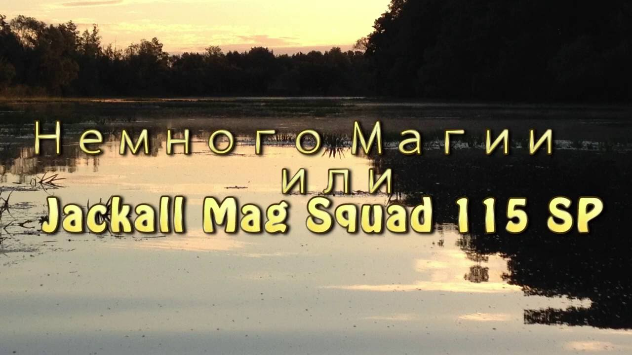 Сравниваем Воблера. Jackall Mag Squad и Usami Kumo. Ч.1. - YouTube