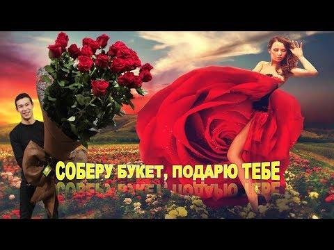 Полевые цветы соберу в букет - Валерий Палаускас .