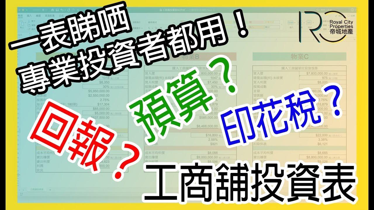 工商舖投資表 一表睇哂所有投資成本及利潤要素 帝城地產(香港)有限公司 Royal City Properties (HK) Ltd - YouTube