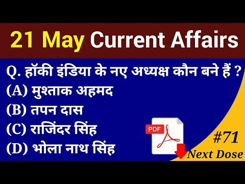 Next Dose #71 | 21 May 2018 Current Affairs | Important Current Affairs | Current Affairs Questions