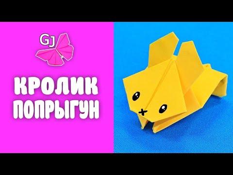 Как делать оригами кролика