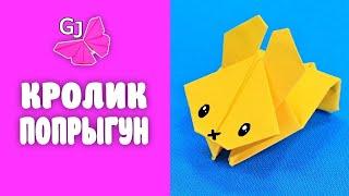 Оригами из бумаги игрушка Кролик-Попрыгун